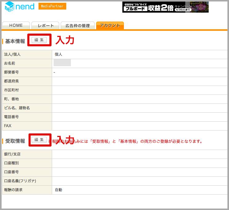 nendの審査方法と使い方|AdSenseに代わるクリック型アフィリエイト